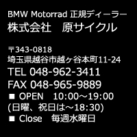 原サイクル BMW Motorrad正規ディーラー